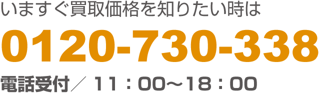 0120730338